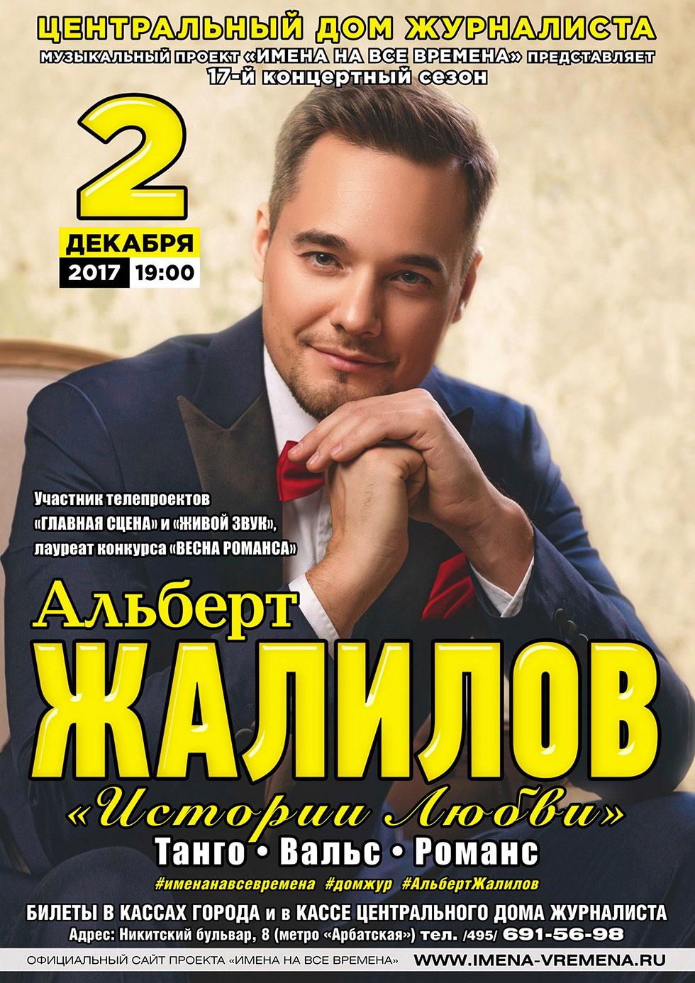 Альберт Жалилов. Концерт История Любви 2 декабря 2017 года в ДомЖуре, МОсква