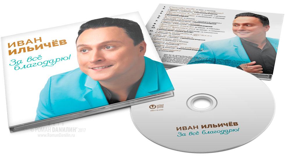 Иван Ильичёв. За всё благодарю! Дизайн CD © фото Роман Данилин' 2017 / www.RomanDanilin.ru