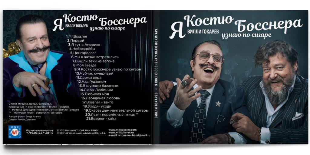 """Вилли Токарев """"Я Костю Босснера узнаю по сигаре"""" © дизайн CD Роман Данилин' 2017 / www.RomanDanilin.ru"""