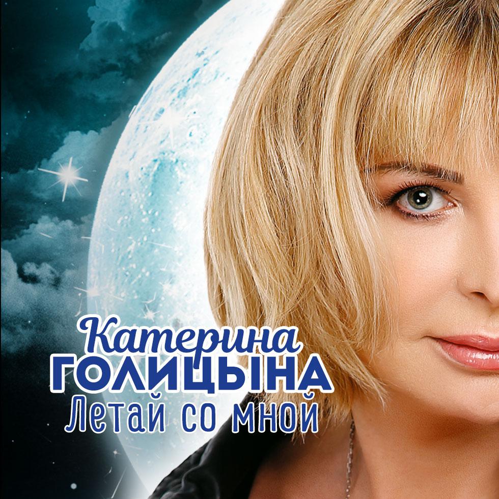 Катерина Голицына «Летай со мной»© дизайн обложки Роман Данилин' 2016 / www.RomanDanilin.ru
