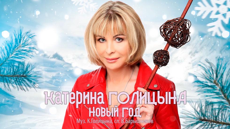 Катерина Голицына«Новый год»© дизайн обложки Роман Данилин' 2016 / www.RomanDanilin.ru