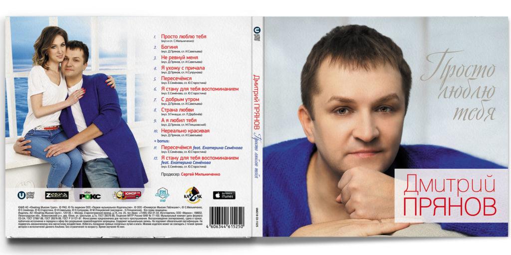 """Дмитрий Прянов """"Просто люблю тебя"""" дизайн CD © фото Роман Данилин' 2018 / www.RomanDanilin.ru"""
