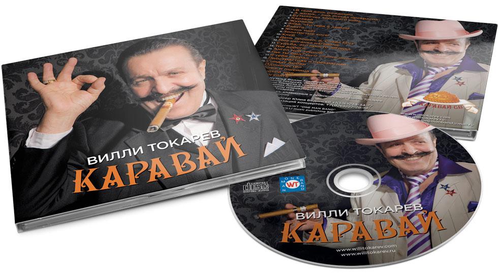 """Вилли Токарев """"Каравай"""" © дизайн CD Роман Данилин' 2018 / www.RomanDanilin.ru"""