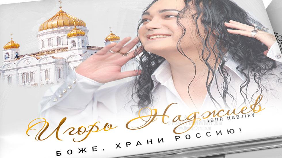 """Игорь Наджиев """"Боже, храни Россию!"""" дизайн CD © дизайн CD Роман Данилин' 2018 / www.RomanDanilin.ru"""