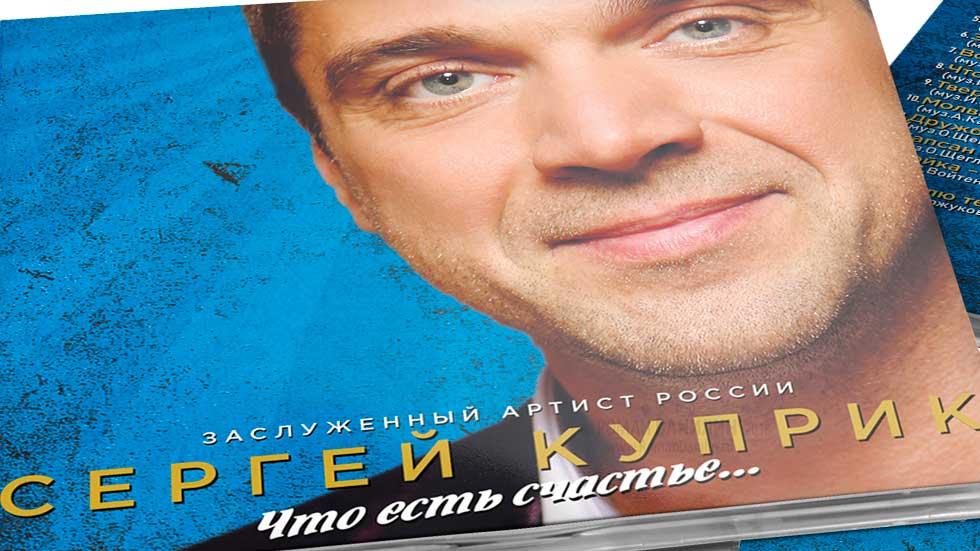 """Сергей Куприк """"Что есть любовь..."""" © фото и дизайн CD Роман Данилин' 2018 / www.RomanDanilin.ru"""