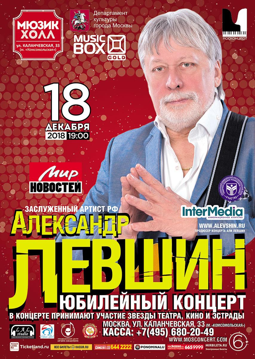 Александр Левшин. Юбилейный концерт © дизайн афиши Роман Данилин' 2018 / www.RomanDanilin.ru