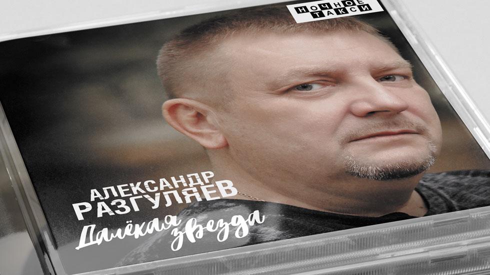 """Александр Разгуляев """"Далёкая звезда"""" © фото и дизайн CD Роман Данилин' 2018 / www.RomanDanilin.ru"""