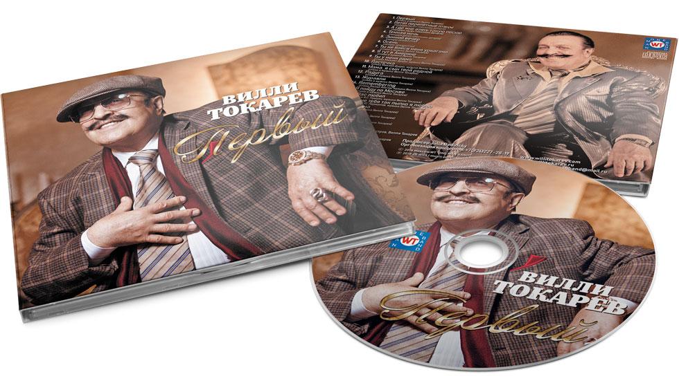 """Вилли Токарев """"Первый"""" © дизайн CD Роман Данилин' 2018 / www.RomanDanilin.ru"""