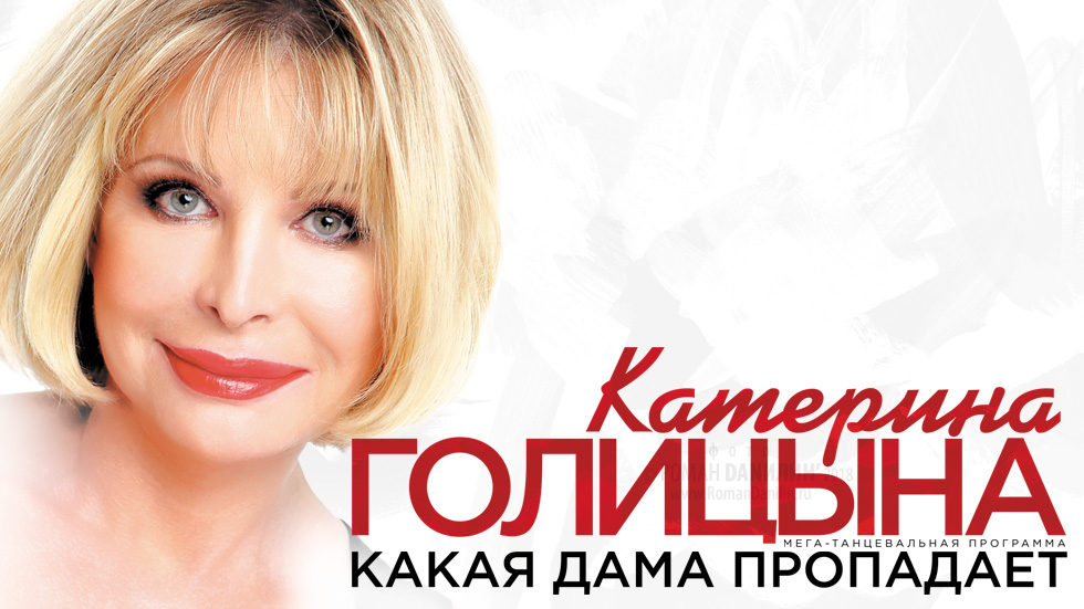 Катерина Голицына. Какая дама пропадает © фото и дизайн афиши Роман Данилин' 2019 / www.RomanDanilin.ru