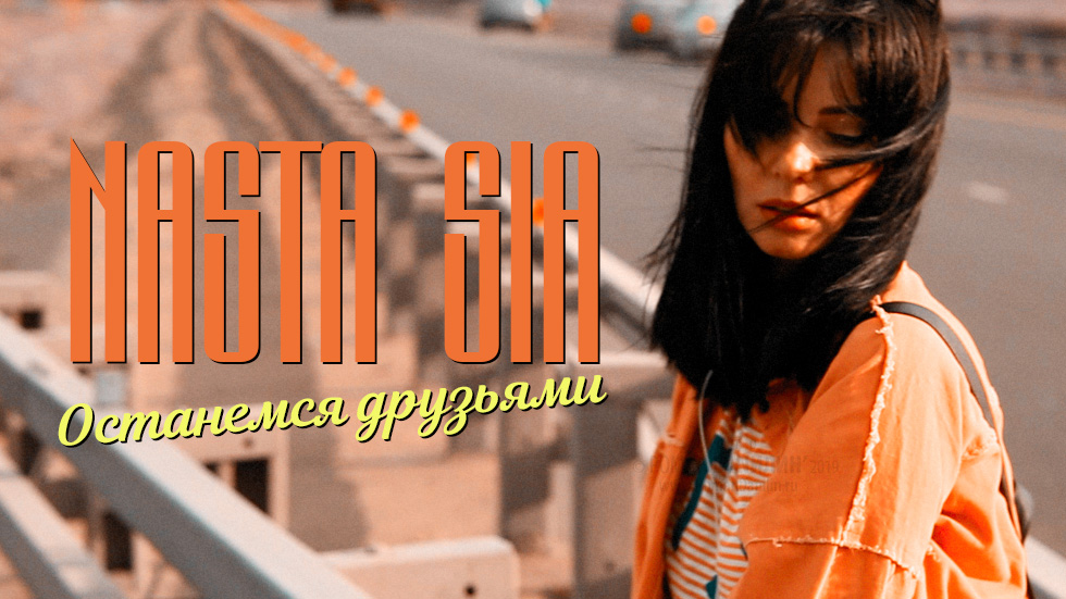 "Nasta Sia ""Останемся друзьями"""