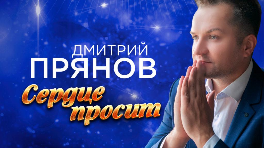 """Дмитрий Прянов """"Сердце просит"""" © дизайн обложки Роман Данилин' 2018 / www.RomanDanilin.ru"""