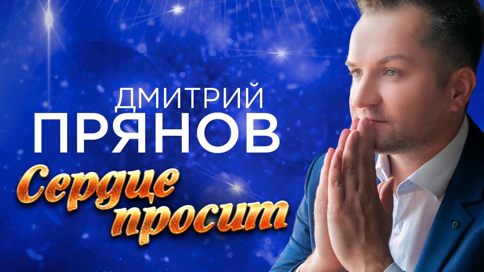"""Дмитрий Прянов """"Сердце просит"""" дизайн обложки"""