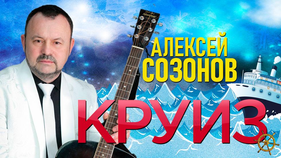 "Алексей Созонов ""Круиз"" © дизайн обложки Роман Данилин' 2019 / www.RomanDanilin.ru"