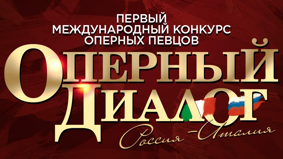 """Конкурс """"Оперный диалог"""" © дизайн афиши Роман Данилин' 2019 / www.RomanDanilin.ru"""