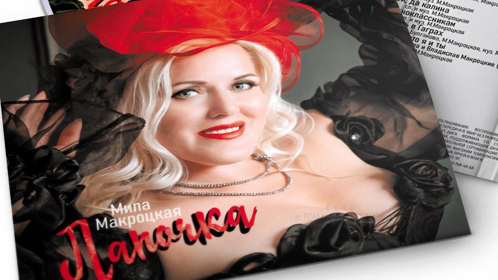 "Мила Макроцкая ""Лапочка"" Дизайн CD © дизайн CD Роман Данилин' 2019 / www.RomanDanilin.ru"