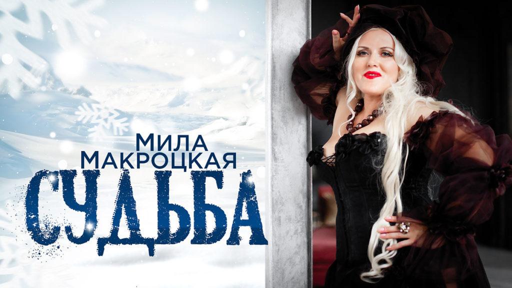 "Мила Макроцкая ""Судьба"" © дизайн обложки Роман Данилин' 2019 / www.RomanDanilin.ru"