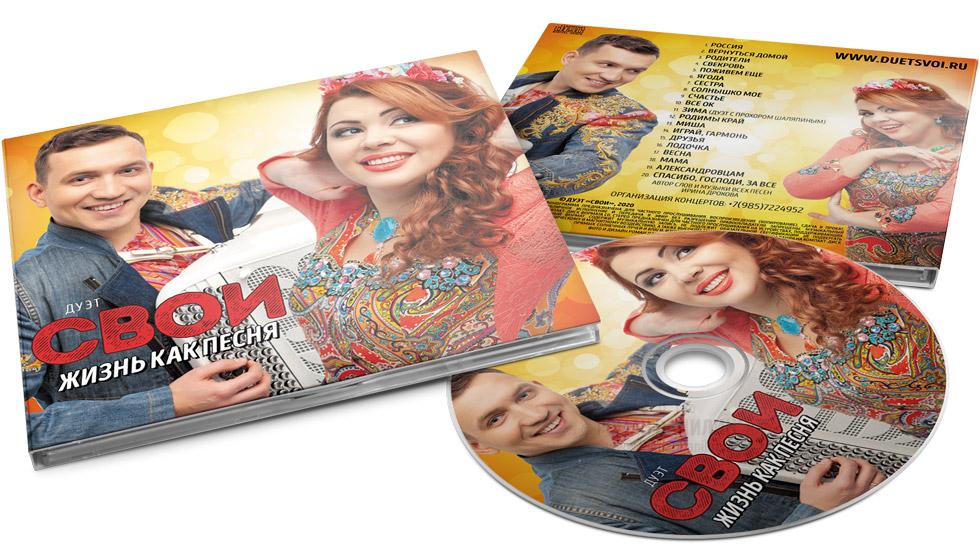 "Дуэт ""Свои"" дизайн CD © фото и дизайн CD Роман Данилин' 2019 / www.RomanDanilin.ru"