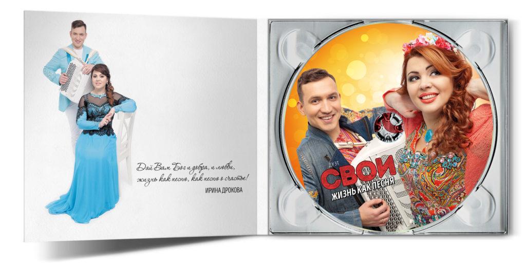 "Дуэт ""Свои"" дизайн CD ""Жизнь как песня"" © фото и дизайн CD Роман Данилин' 2019 / www.RomanDanilin.ru"