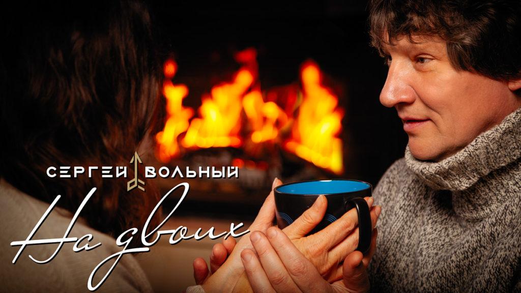 """Сергей Вольный """"На двоих"""" © дизайн обложки Роман Данилин' 2019 / www.RomanDanilin.ru"""