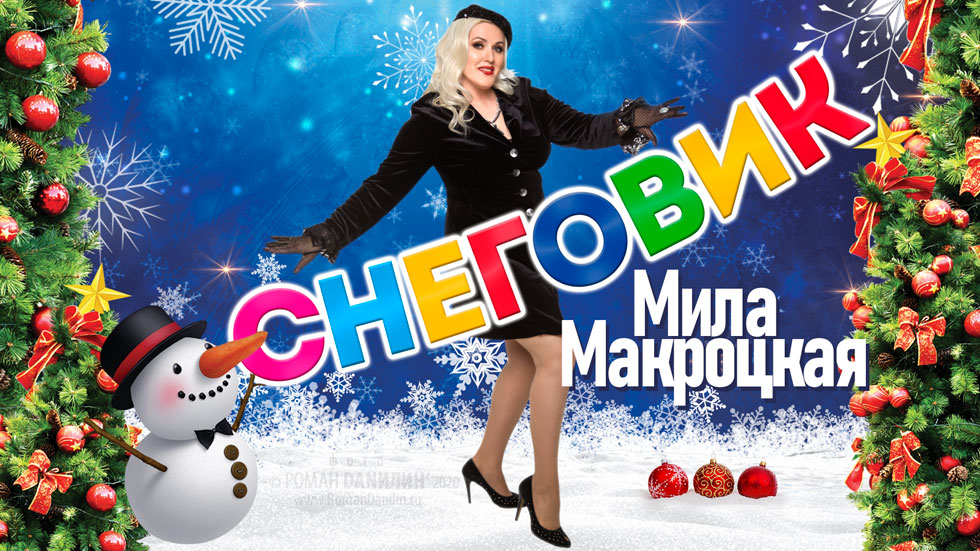 Мила Макроцкая «Снеговик» дизайн обложки © фото и дизайн обложки Роман Данилин' 2019 / www.RomanDanilin.ru
