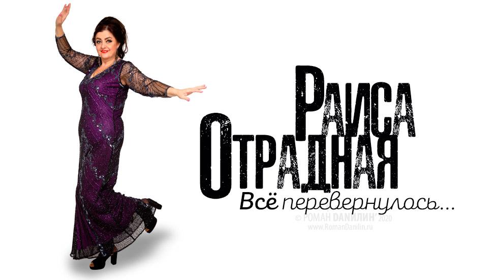 "Раиса Отрадная ""Всё перевернулось"" © фото и дизайн обложки Роман Данилин' 2020 / www.RomanDanilin.ru"