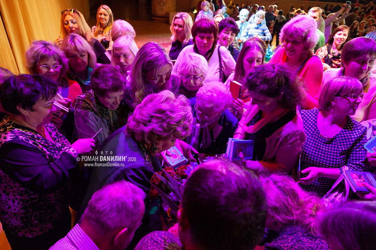 Лариса Рубальская со зрителями © фото Роман Данилин' 2020 / www.RomanDanilin.ru