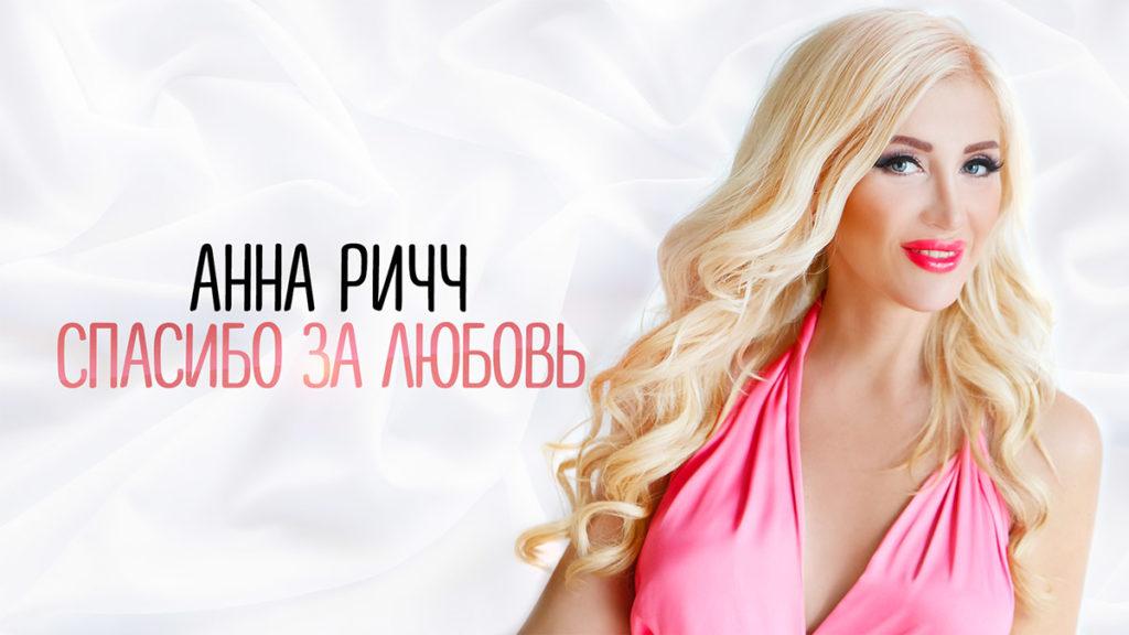 "Анна Ричч ""Спасибо за любовь"" © дизайн обложки Роман Данилин' 2020 / www.RomanDanilin.ru"