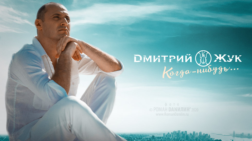"Дмитрий Жук ""Когда-нибудь"" © дизайн обложки Роман Данилин' 2020 / www.RomanDanilin.ru"