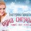 Екатерина Бродская