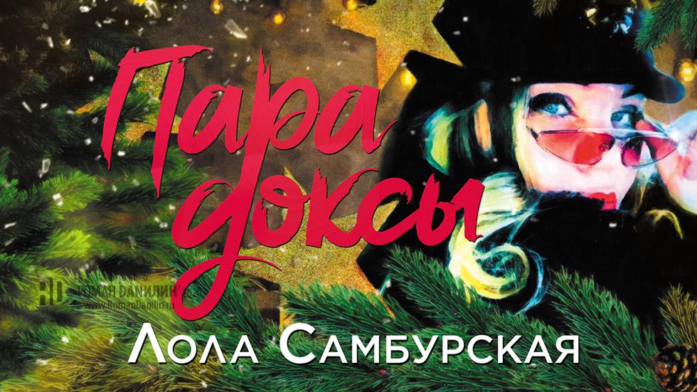 "Лола Самбурская ""Парадоксы"" © дизайн обложки Роман Данилин' 2020 / www.RomanDanilin.ru"