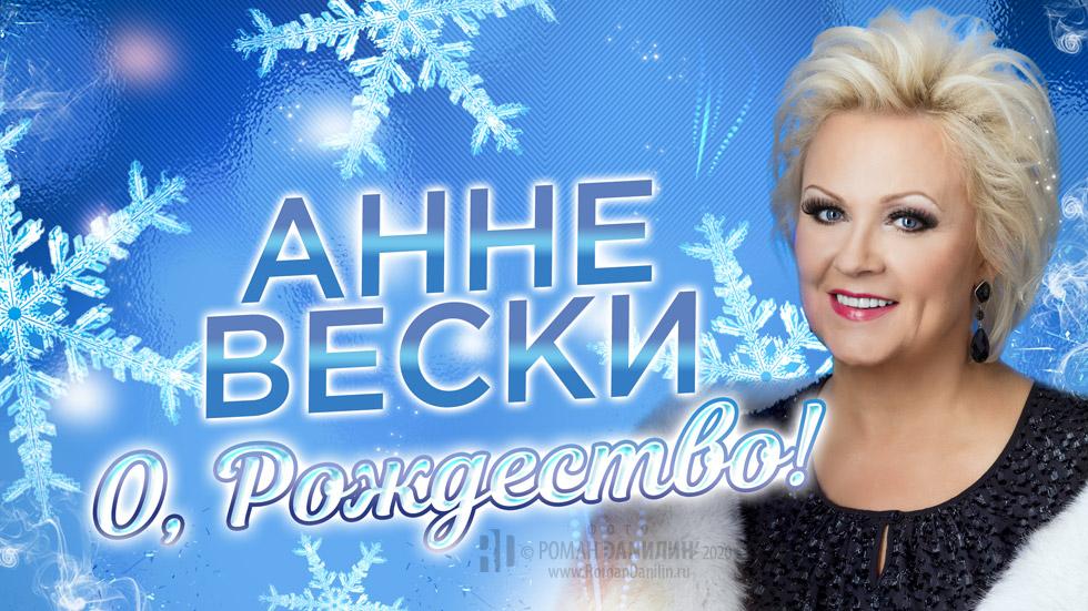 "Анне Вески ""О, Рождество!"" © дизайн обложки Роман Данилин' 2020 / www.RomanDanilin.ru"